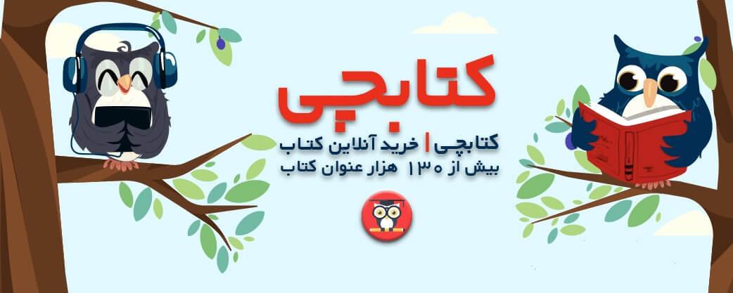 ketabchi banner desktop
